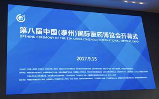 第八届中国国际医药博览会